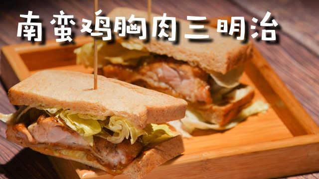 大块鸡肉三明治,软嫩多汁