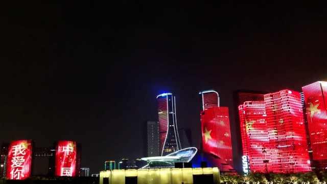 杭州钱塘江畔国庆主题灯光秀