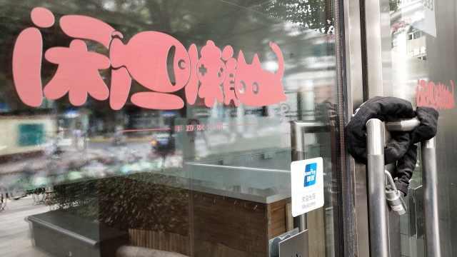 王思聪投资的上海手游网红店关门了
