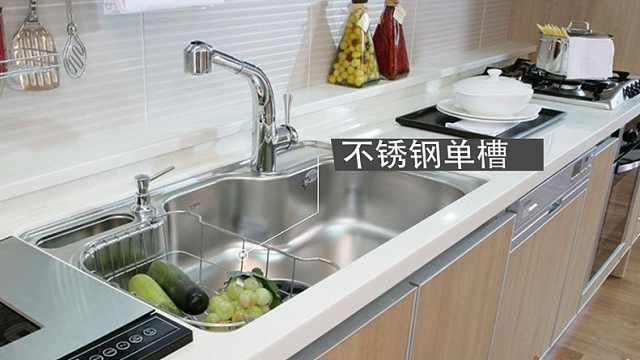 厨房水槽到底应该怎么挑选?