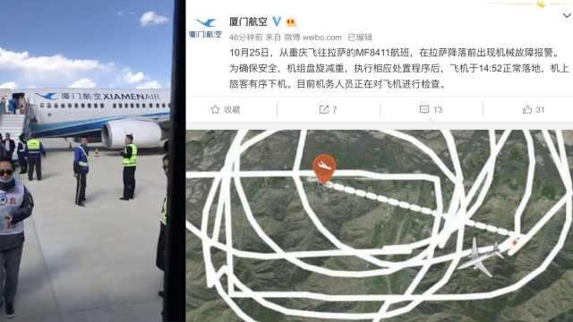 重庆飞拉萨航班故障,乘客惊悚回顾