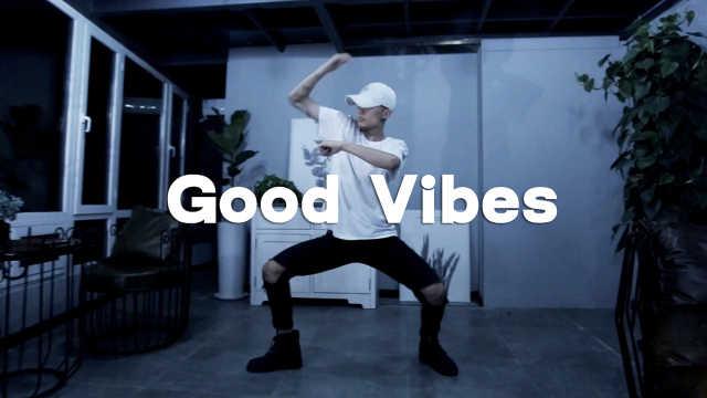 流动的帅气,《Good Vibes》编舞