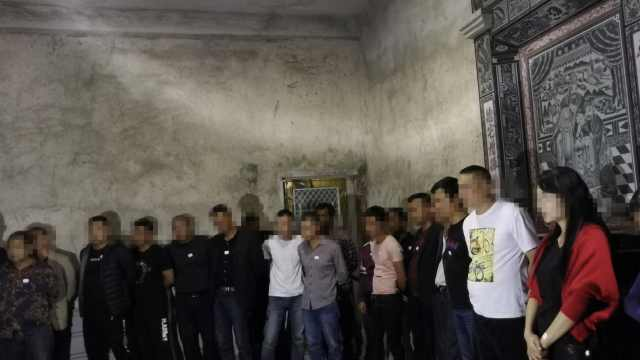 警方民房内抓30男女,现场撒满现金