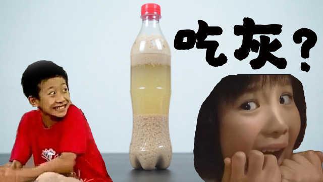 可乐和牛奶混合竟然就变成了这样!