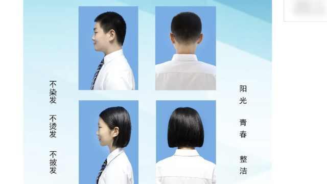 学校定发型标准:女生剪短发或扎辫