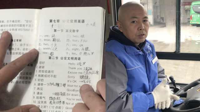 5旬公交司机跟女儿学英语:双语报站