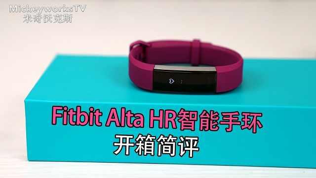 Fitbit Alta HR智能手环体验