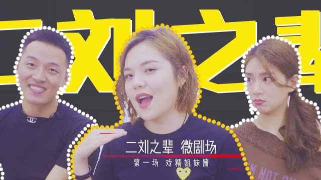 二刘之辈微剧场第一集:戏精姐妹