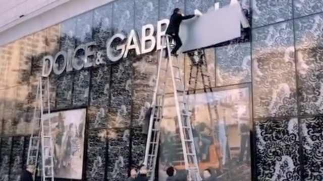 D&G长沙门店招牌被遮盖,店家:支持