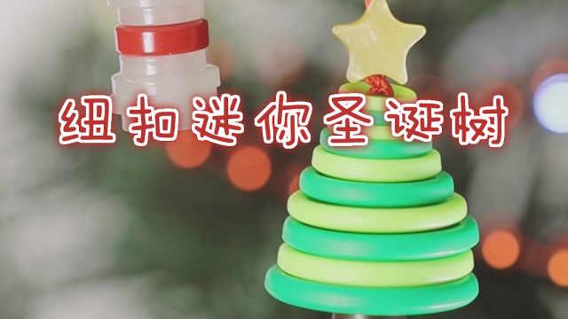 用多余的钮扣做一个迷你圣诞树