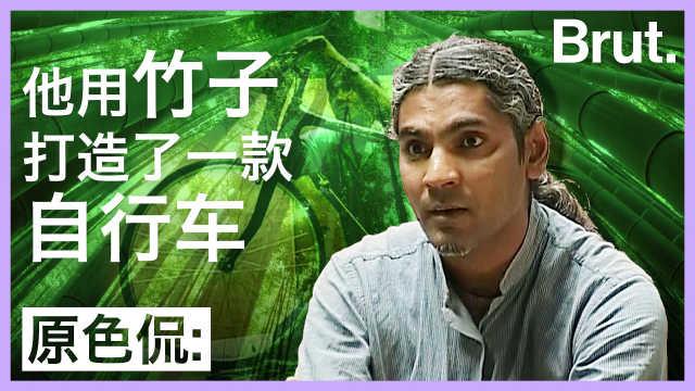 他用竹子造出自行车,减震又天然