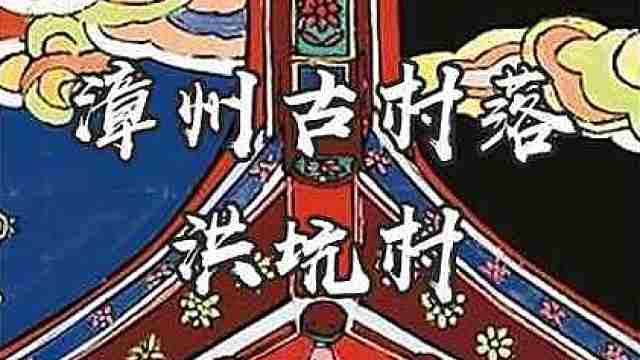 漳州古村落之洪坑村