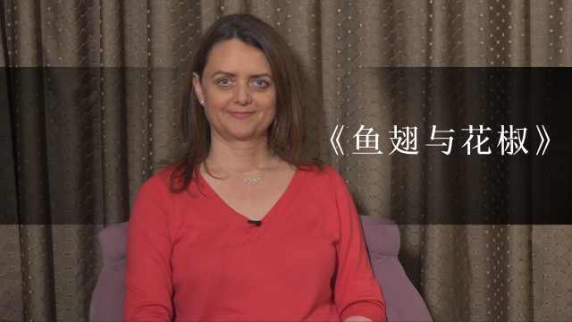 鱼翅花椒作者:法菜和中国菜没法比