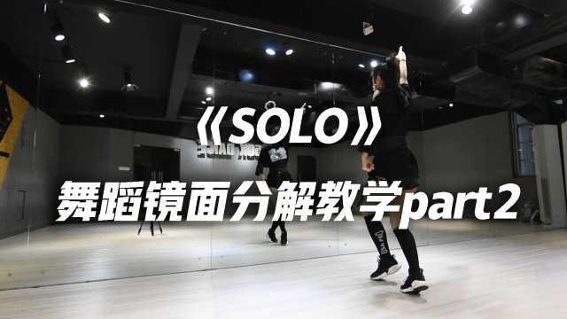 音音《SOLO》舞蹈镜面教学part2