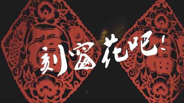 新年来刻红窗花!体验传统文化魅力