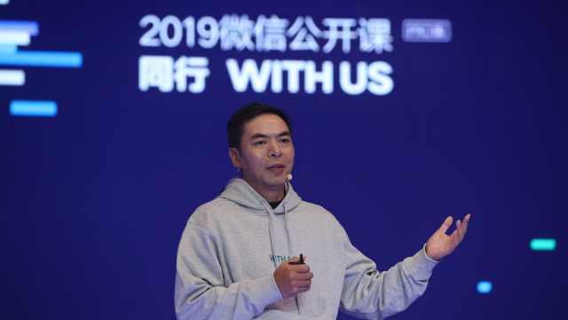 张小龙:微信不会打压同行的小游戏
