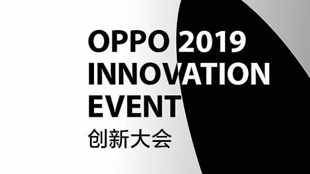 OPPO创新大会宣布