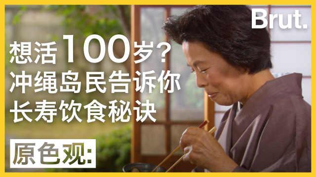 想活100岁?这座岛有长寿饮食秘诀