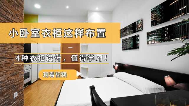 卧室面积小,衣柜怎样设计布置呢?