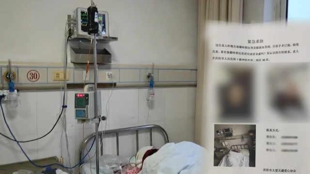 老人突发脑溢血无家属,医院:先救人