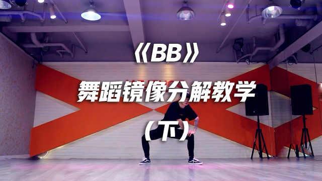 《BB》舞蹈镜像分解教学(下)