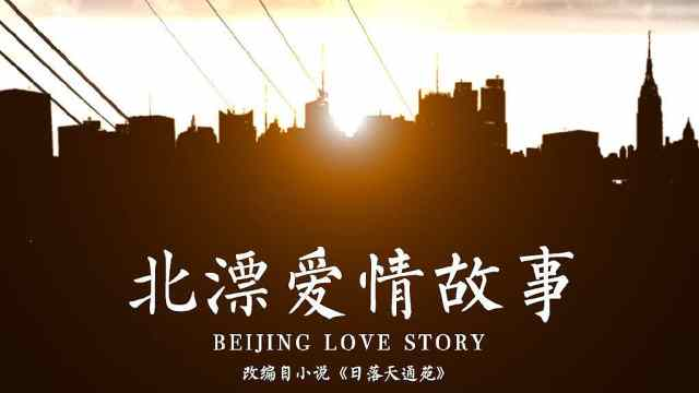北漂合租在北京,你一定也经历过