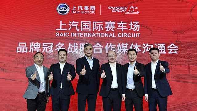 上汽再度冠名中国最好的赛道