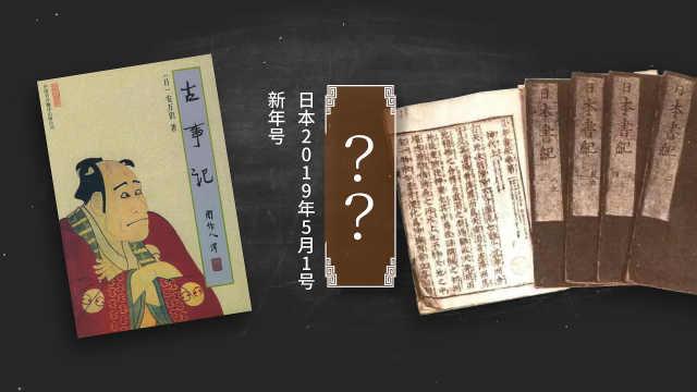 日本的年号为啥都是从中国来的?