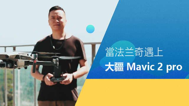 当法兰奇遇上大疆Mavic 2 Pro