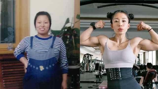 乡村教师健身4年甩70斤,变金刚芭比