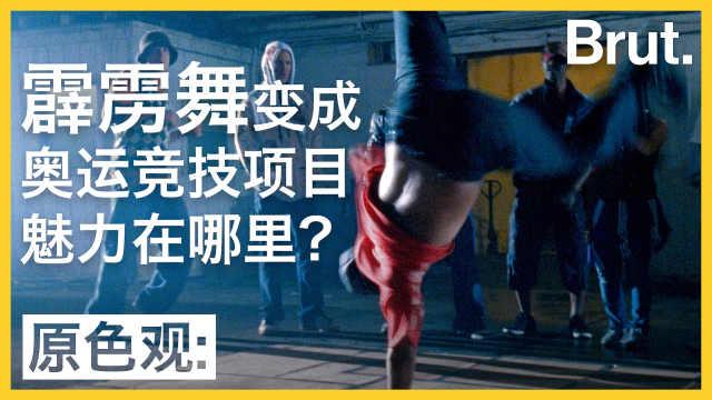 霹雳舞走进奥运,究竟有何魅力?