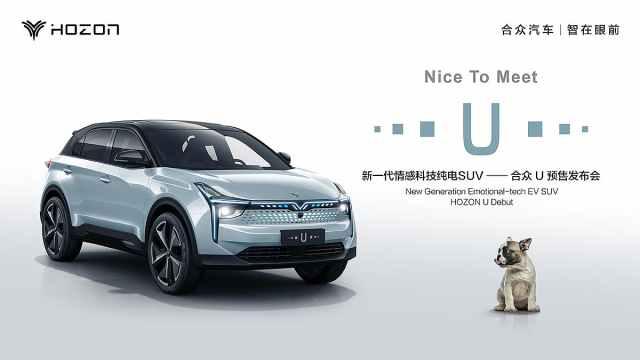 直播:合众U情感科技纯电SUV预售