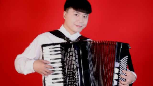 《浏阳河》——手风琴版
