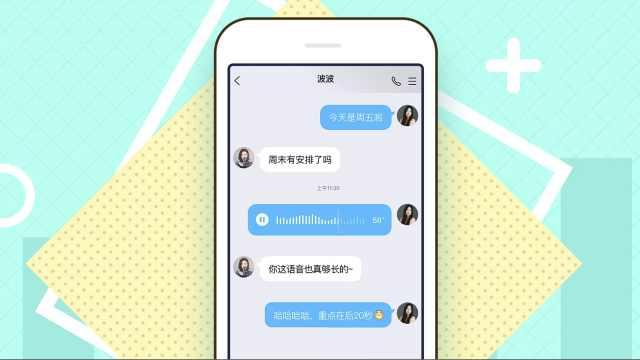 科技周报:20岁的QQ越来越会照顾人