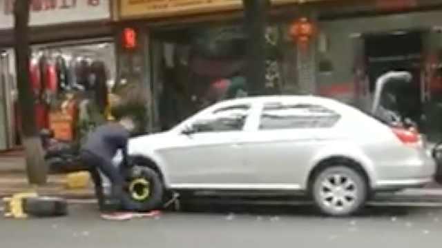 啥操作?他违停车被锁,竟换胎逃逸