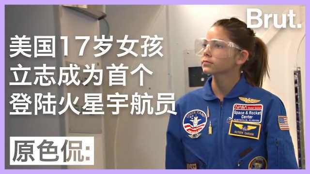 17岁女孩立志成为首位火星宇航员