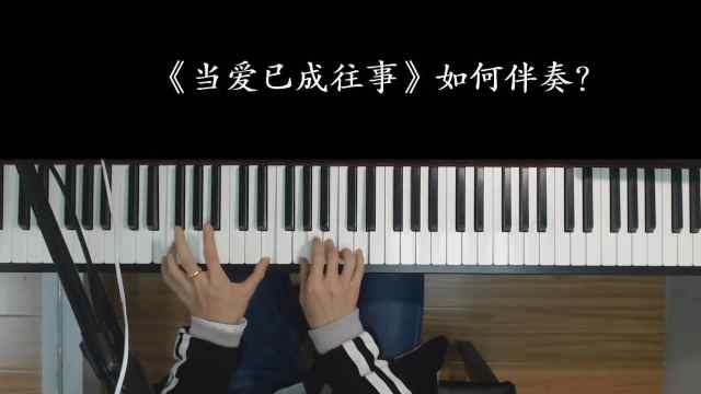 张国荣《当爱已成往事》教学视频