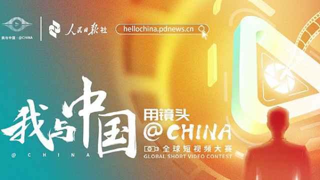 """""""我与中国""""全球短视频大赛"""