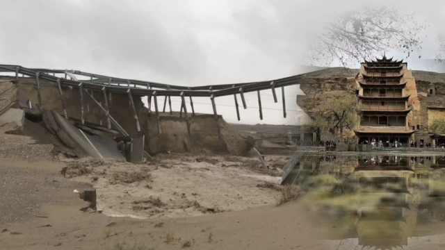 桥被冲毁无法进窟,莫高窟暂停开放