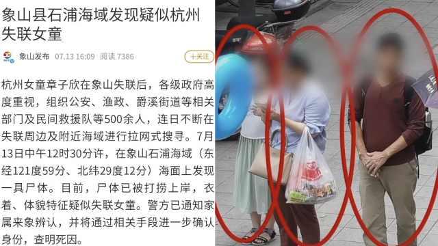 失联女童母亲最新回应:正赶往浙江