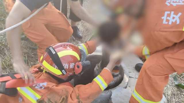 3人坠深井,95后消防倒挂施救险缺氧