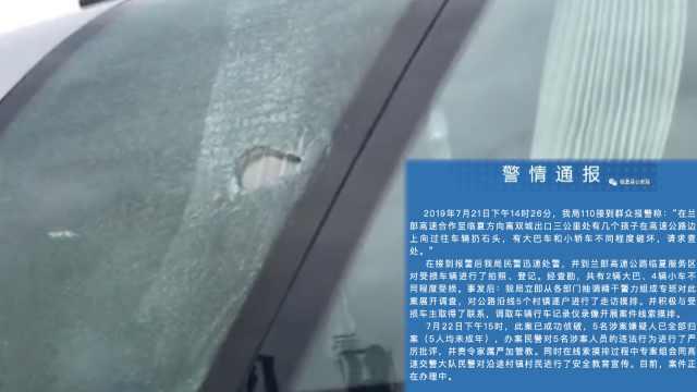 警方通报熊孩扔石块砸车:5娃已到案