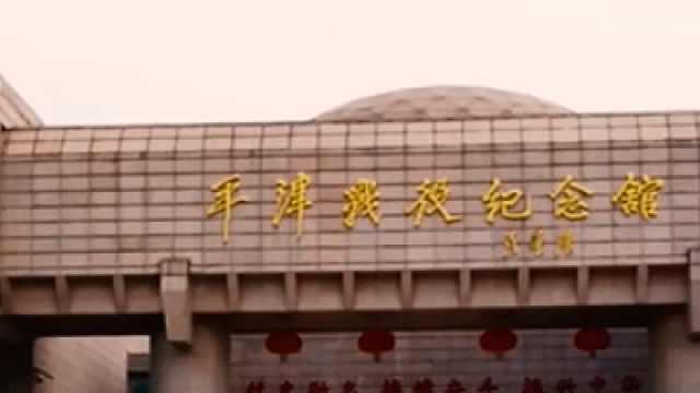 天津平津战役纪念馆