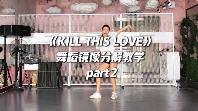 《KILL THIS LOVE》舞蹈分解教学p2