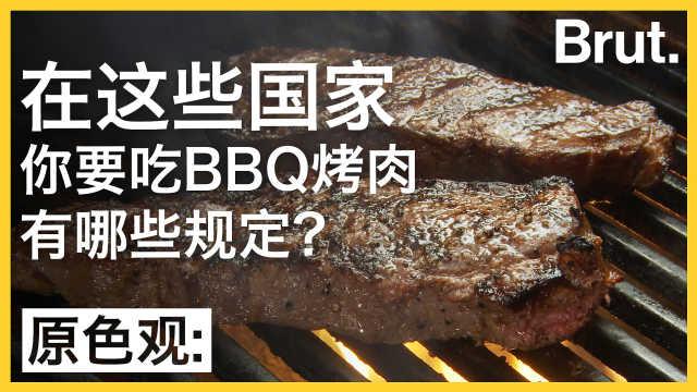这些国家的人烤肉时有哪些特点?
