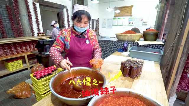 陕西辣椒坊,一天卖掉一吨的辣子!