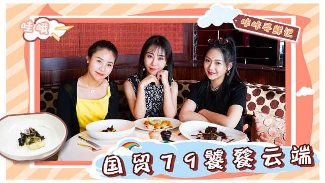 来北京最高餐厅,将美景与美食齐收
