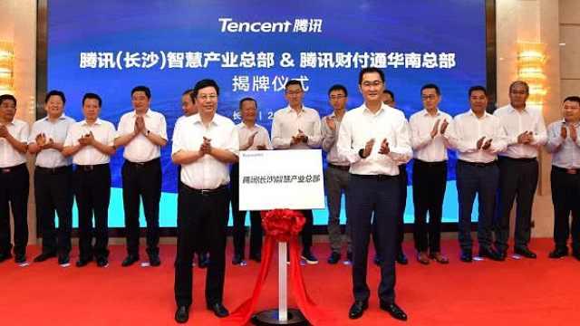 马化腾揭牌腾讯长沙智慧产业总部