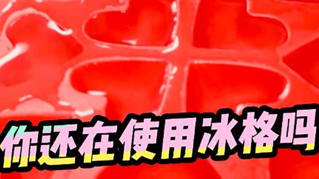 网红一次性冰袋,干净又实用,种草