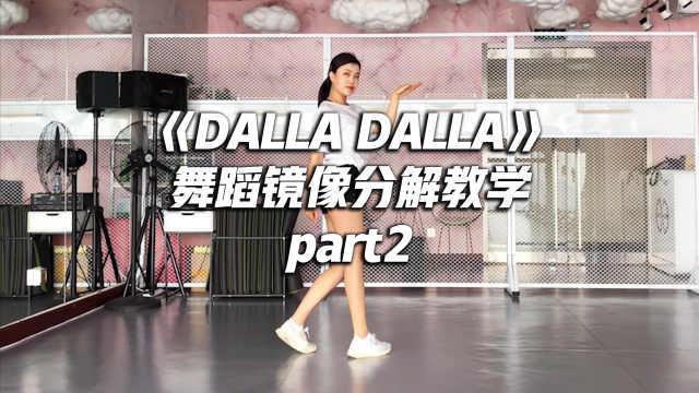 《DALLA DALLA》舞蹈分解教学p2